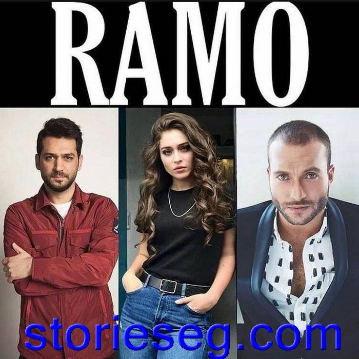 أبطال رامو