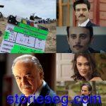 مسلسل حي السلطان وتفاصيل عن الممثلين ومعاد العرض Hay Sultan