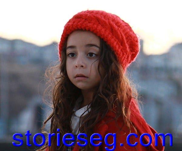 الطفلة بيرين غوكيلديز