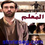 قصة مسلسل المعلم ومعلومات عن الممثلين ومعاد العرض