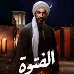 قصة مسلسل الفتوة وتفاصيل عن الممثلين ومواعيد العرض