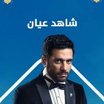 قصة مسلسل شاهد عيان ومن هما نجومه والقناة العارضة له
