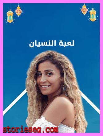 مسلسل لعبة النسيان رمضان 2020