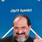 قصة مسلسل القاهرة كابول وتفاصيل عن الممثلين ومعاد العرض