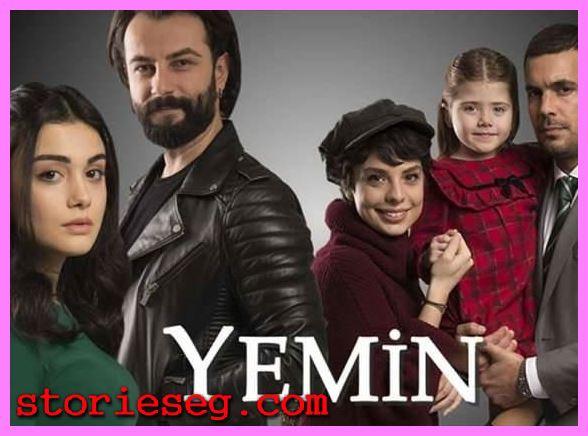 مسلسل القسم Yemin