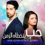 قصة مسلسل حب يتخطى الزمن والممثلين والمواعيد وقناة العرض
