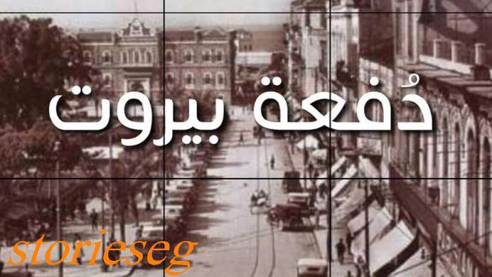 بوسترمسلسل دفعة بيروت
