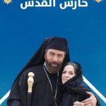 قصة مسلسل حارس القدس  ومعلومات عن الممثلين ومعاد العرض