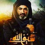 قصة مسلسل سيف الله خالد بن الوليد ومعلومات عن الممثلين ومعاد العرض