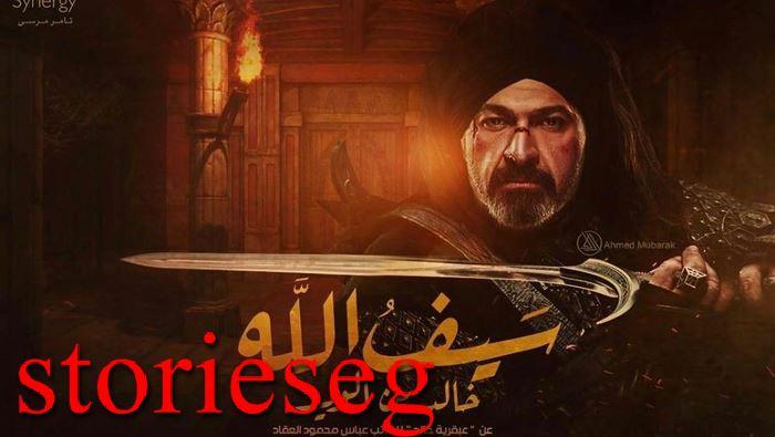 قصة مسلسل سيف الله خالد بن الوليد