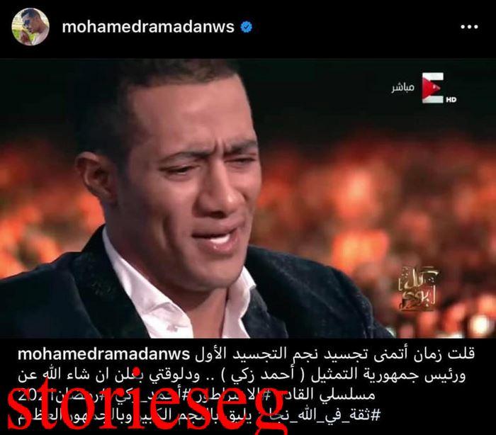 محمد رمضان بطل مسلسل الامبراطور