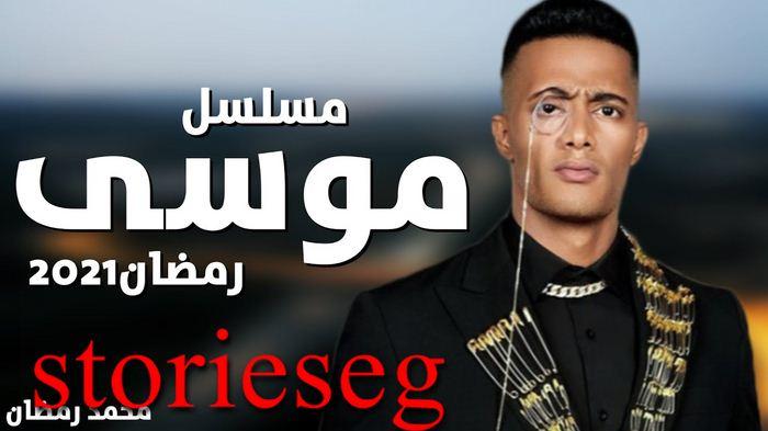 محمد رمضان في مسلسل موسي