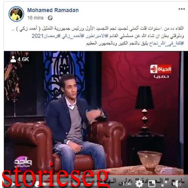 محمد رمضان في مشهد تجسيد الراحل احمد زكي