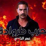 قصة مسلسل عمر الناجي ومعلومات عن الممثلين ومعاد العرض