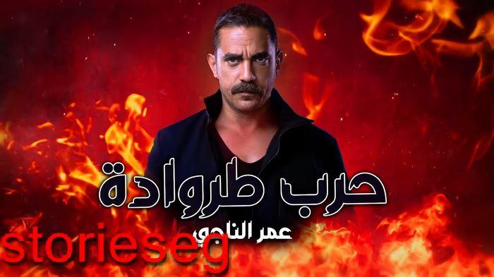 قصة مسلسل عمر الناجي