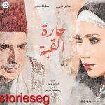 قصة مسلسل حارة القبة ومعلومات عن الممثلين ومعاد العرض