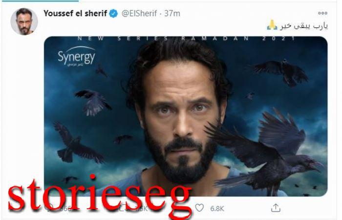 النجم يوسف الشريف بطل مسلسل كوفيد 25