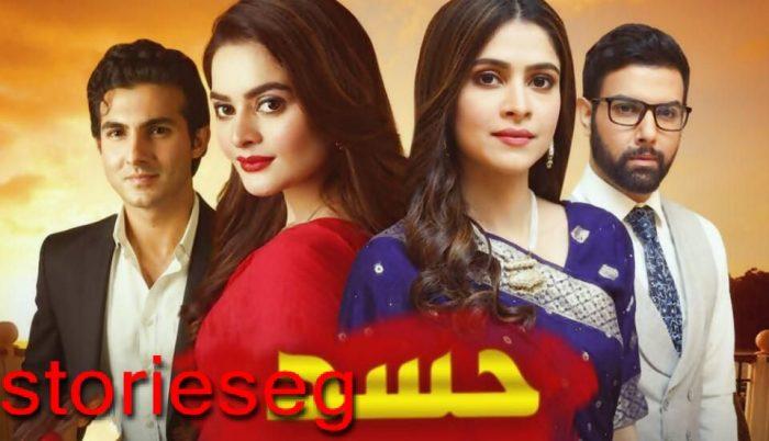 المسلسل الباكستانى حسد