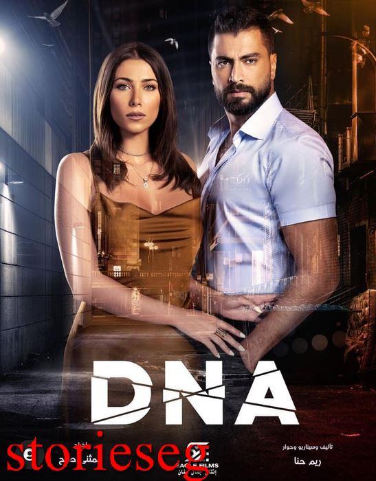 بوستر مسلسل DNA