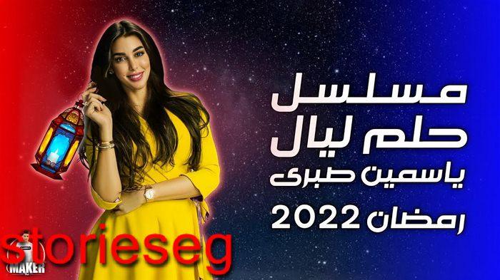 مسلسل حلم ليال رمضان 2022